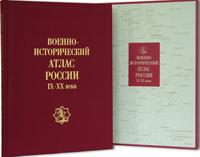 Военно-исторический атлас России. IX-XX века (подарочное издание)