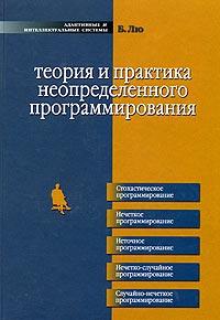 Теория и практика неопределенного программирования. Б. Лю
