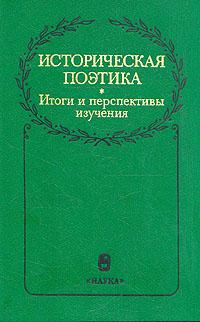 Историческая поэтика. Итоги и перспективы изучения