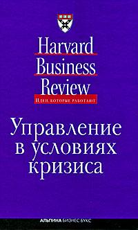 Книга Управление в условиях кризиса