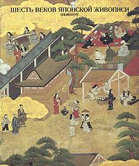 Шесть веков японской живописи