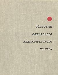 История советского драматического театра. В шести томах. Том 3