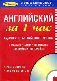���������� �� 1 ���. ��������� ����������� ����� (������� + CD)