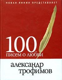 100 писем о любви