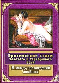 russkaya-poeziya-razvrata
