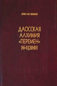 """Даосская алхимия """"Перемен"""" И-Цзин. Лю И Мин"""