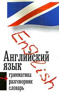 Английский язык. 3 в 1: грамматика, разговорник, словарь