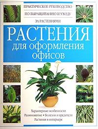 Растения для оформления офисов ( 5-17-028659-7, 5-271-10849-X, 985-13-3888-5 )