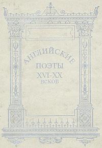 Английские поэты XVI-XX вв. в переводах С.Я. Маршака