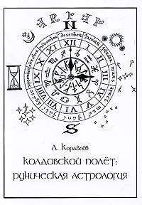 """""""Колдовской полет"""". Руническая Астрология"""