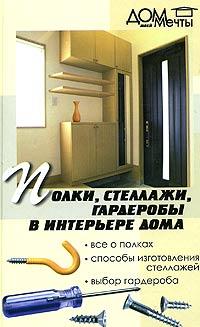 Полки, стеллажи, гардеробы в интерьере дома