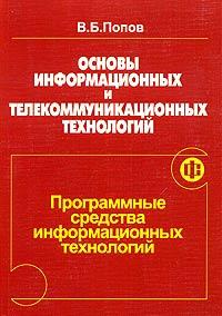 Основы информационных и телекоммуникационных технологий. Программные средства информационных технологий ( 5-279-03088-0 )