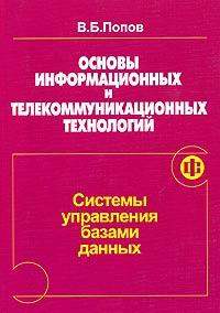Основы информационных и телекоммуникационных технологий. Системы управления базами данных ( 5-279-03089-9 )