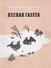 Лесная газета12296407Книга русского советского писателя Виталия Валентиновича Бианки (1894 - 1959) Лесная газета состоит из двенадцати номеров - по номеру на каждый месяц. Это календарь природы для самостоятельных наблюдений в течение всего года. Юный читатель научится наблюдать, он станет бережливым хозяином родной природы. Он полюбит ее. Книга продается без суперобложки