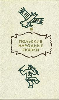 Польские народные сказки12296407В книге представлены народные сказки, поверья, легенды, сказки-шутки, сказки-анекдоты разных регионов Польши: мазовецкие, силезские, кашубские, оравские и др. Книга лишь в незначительной степени повторяет предыдущее издание польских сказок легенд. Основана на подлинно фольклорных текстах сказок. Большинство переводов - новые.