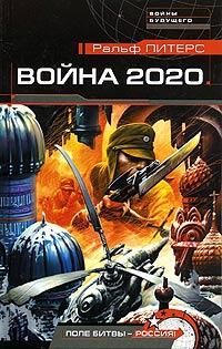Война 2020. Поле битвы - Россия!