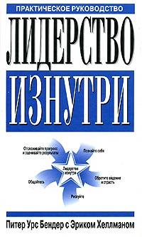 Питер Урс Бендер, Эрик Хеллман. Лидерство изнутри. Практическое руководство