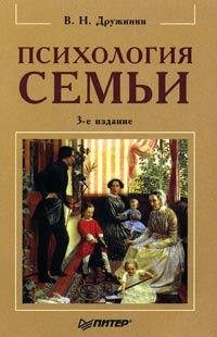 Книга Психология семьи