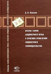 Очерки теории акционерного права и практики применения акционерного законодательства