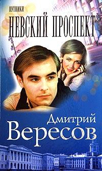 Путники. Невский проспект. Дмитрий Вересов