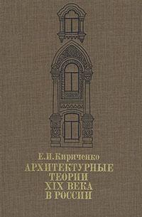 Архитектурные теории XIX века в России