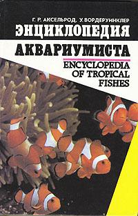 Энциклопедия аквариумиста