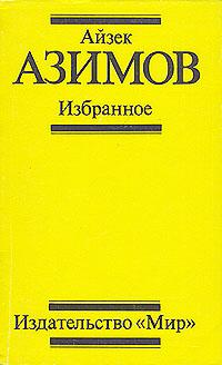 Айзек Азимов. Избранное