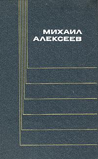 Михаил Алексеев. Собрание сочинений в шести томах. Том 3