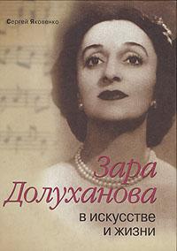 Зара Долуханова в искусстве и в жизни (+ CD-ROM)