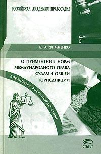 О применении норм международного права судами общей юрисдикции. Справочное пособие ( 5-93916-035-2 )