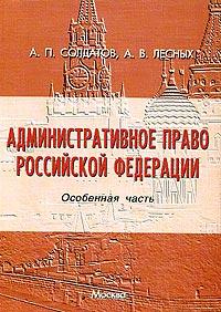 Административное право Российской Федерации. Особенная часть