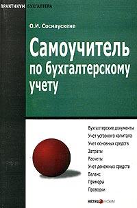Купить Самоучитель по бухгалтерскому учету, О. И. Соснаускене