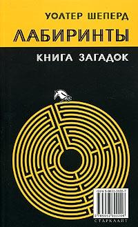 Лабиринты. Книга загадок ( 5-9633-0020-7 )