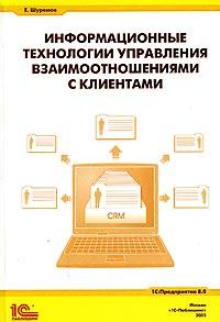 Информационные технологии управления взаимоотношениями с клиентами ( 5-9677-0059-5 )