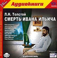 Смерть Ивана Ильича (аудиокнига MP3)