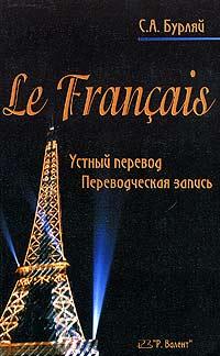 Французский язык. Устный перевод. Переводческая запись
