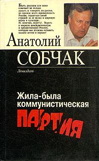 Жила-была коммунистическая партия