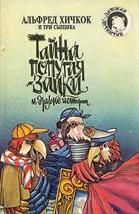 Книга Альфред Хичкок и Три Сыщика. Тайна попугая-заики и другие истории