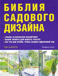 Библия садового дизайна. Тим Ньюбери