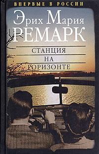 Книга Станция на горизонте