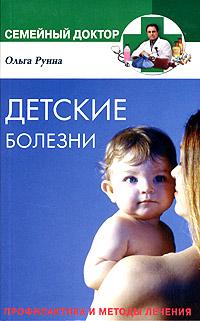 Детские болезни. Профилактика и методы ( 5-9524-1769-8 )