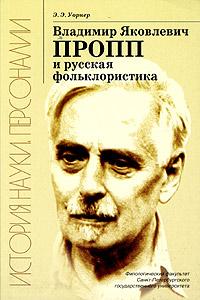 Владимир Яковлевич Пропп и русская фольклористика