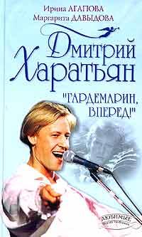 """Дмитрий Харатьян. """"Гардемарин, вперед!"""""""