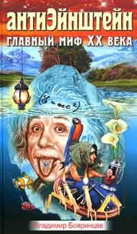 АнтиЭйнштейн. Главный миф XX века