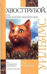 Книга Хвосттрубой, или Приключения молодого кота