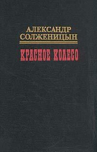 Книга Красное колесо. В десяти томах. Том 5