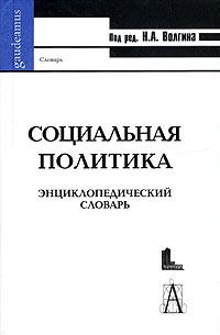 Социальная политика. Энциклопедический словарь ( 5-8291-0587-X, 5-902358-56-6 )