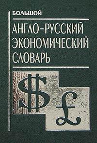 Большой англо-русский экономический словарь