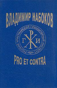 Владимир Набоков: pro et contra