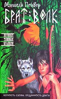 Книга Брат Волк